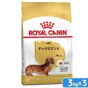 ロイヤルカナン ダックスフンド 成犬用 3kg×3袋 318...
