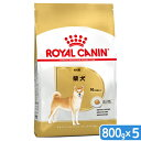 ロイヤルカナン 柴犬 成犬用 800g×5袋 3182550823