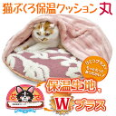 アウトレット品 キャティーマン 猫ぶくろ保温クッション スイートエレガンス 丸 関東当日便