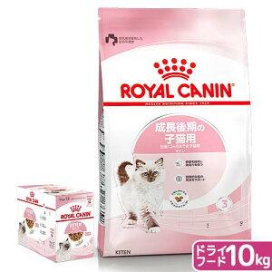 ロイヤルカナン 猫 成長後期の子猫用ドライウェットセ