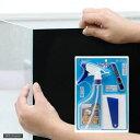 バックスクリーン ARTI(アルティ)45 ジェットブラック(50×50cm)+フィルム貼り道具セット 関東当日便