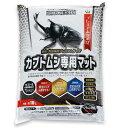 MIKU カブト専用マット 10リットル カブトムシ 幼虫飼育 産卵 関東当日便
