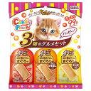 キャネット キャンディーパウチ 3種のグルメセット ハッピー 99g 関東当日便