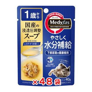 メディファス スープパウチ 1歳から成猫用 しらす