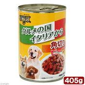 くいしんぼ 缶 角切りビーフ 405g 関東当日便