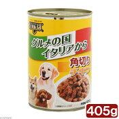 くいしんぼ缶 角切りチキン 405g 関東当日便