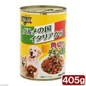 くいしんぼ缶 角切りチキン&野菜 405g 関東当日便