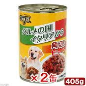 くいしんぼ 缶 角切りビーフ 405g 2缶入り【HLS_DU】 関東当日便