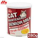 森乳 キャットメンテナンス シニアミルク 280g 関東当日...
