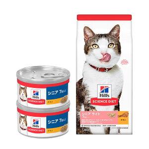 サイエンスダイエット シニアライト チキン 高齢猫