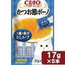 いなば CIAO かつお節ボーノ 3種の魚介だしスープ(17g×5本) 関東当日便