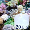 (海水魚)足し水くん 天然海水(海洋深層水) 20リットル(2袋セット) 同梱不可・航空便不可 送料無料