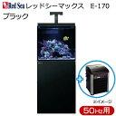(大型)50Hz レッドシーマックスE-170 ブラック 東日本用+ TECO クーラー TK500 セット 別途大型手数料・同梱不可・代引不可