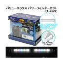 テトラ RA-45VX VXパワーフィルターセット + アクロ TRIANGLE LED GROW 450 沖縄別途送料 関東当日便