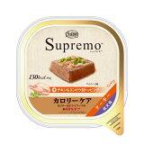 シュプレモ カロリーケア 成犬用 ターキー トレイ 100g ニュートロ Nutro 関東当日便