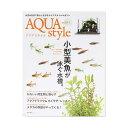 Aqua Style(アクアスタイル) vol.04 関東当日便