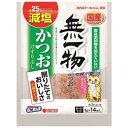 箱売り はごろもフーズ 無一物 減塩かつおけずりぶし 小袋タイプ 1g×14袋 1箱30袋入【muichi2016】 関東当日便