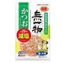 箱売り はごろもフーズ 無一物 減塩かつおけずりぶし 30g お買得20袋入【muichi2016】 関東当日便