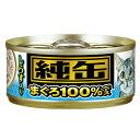 アイシア 純缶ミニ まぐろ100%ベ−ス しらす入り 65g 3缶 関東当日便
