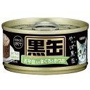 アイシア 黒缶ミニ 舌平目入りまぐろとかつお 80g お買い得5個 関東当日便