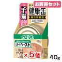 アイシア 子猫のための健康缶 かつお 40g お買い得5個 関東当日便