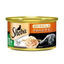 シーバ デリ やわらかチキン 細かめほぐし身 11歳 85g キャットフード シーバ 超高齢猫用 3缶入 関東当日便