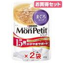 お買得セット モンプチ スープ 15歳以上用 かがやきサポート まぐろスープ 40g キャットフード 超高齢猫用 お買い得2袋入 関東当日便