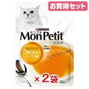 お買得セット モンプチ スープ 2種の魚介のコンソメ風 40g 猫フード お買い得2袋入 関東当日便