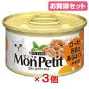 お買得セット モンプチ セレクション 1P ロースト若鶏のあらほぐし手作り風 85g 猫フード 3個入 関東当日便