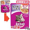お買得セット カルカン パウチ スープ仕立て かつおたい添え 70g キャットフード カルカン 成猫用 2袋入 関東当日便