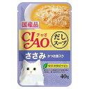 お買得セット いなば CIAO(チャオ) だしスープ ささみ かつお節入り 40g 国産 2個入 関東当日便