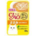 いなば CIAO(チャオ)だしスープ パウチ ささみ ほたて貝柱入り 40g 猫 キャットフード 3袋【HLS_DU】 関東当日便