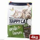 HAPPY CAT スプリーム ワイデ ラム(牧畜のラム) 4kg 正規品 沖縄別途送料 関東当日便