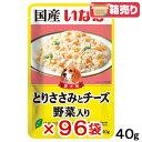 箱売り いなば 国産 とりささみとチーズ 野菜入り 40g 1箱96袋 関東当日便