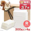箱売り お徳用超薄型ペットシーツ レギュラー 300枚 お買得4袋 関東当日便