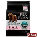 ピュリナ プロプラン オプティダ—マ 超小型犬・小型犬 成犬用 繊細な肌に サーモン 2.5kg 関東当日便