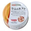 箱売り アニウェル ラム&ポテト 85g 正規品 国産 ドッグフード 1箱24缶 関東当日便
