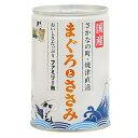 三洋食品 たまの伝説 まぐろとささみ ファミリー缶 405g キャットフード 国産 三洋食品 関東当日便