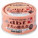 箱売り デビフ 子犬の離乳食 ささみペースト 85g 1箱24缶 関東当日便