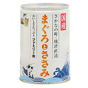 箱売り たまの伝説 まぐろとささみ ファミリー缶 405g キャットフード 国産 三洋食品 1箱24缶入り 関東当日便