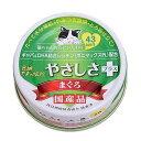 食通たまの伝説 やさしさプラス まぐろ 70g キャットフード 国産 三洋食品 2缶入り【HLS_D
