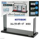 コトブキ工芸 kotobuki コレクトボード 450 45cm水槽用 水槽台 インテリア 関