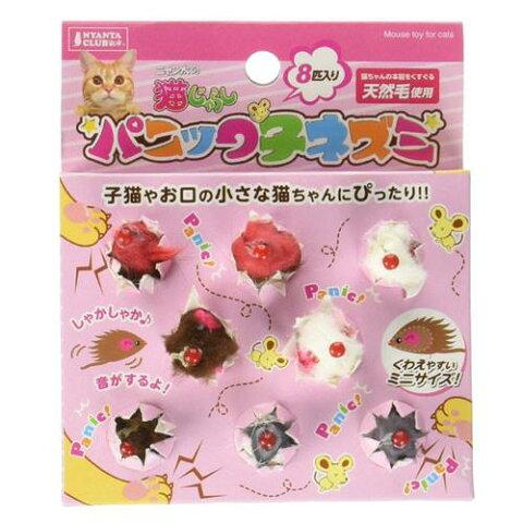 マルカン パニック子ネズミ 8匹 関東当日便
