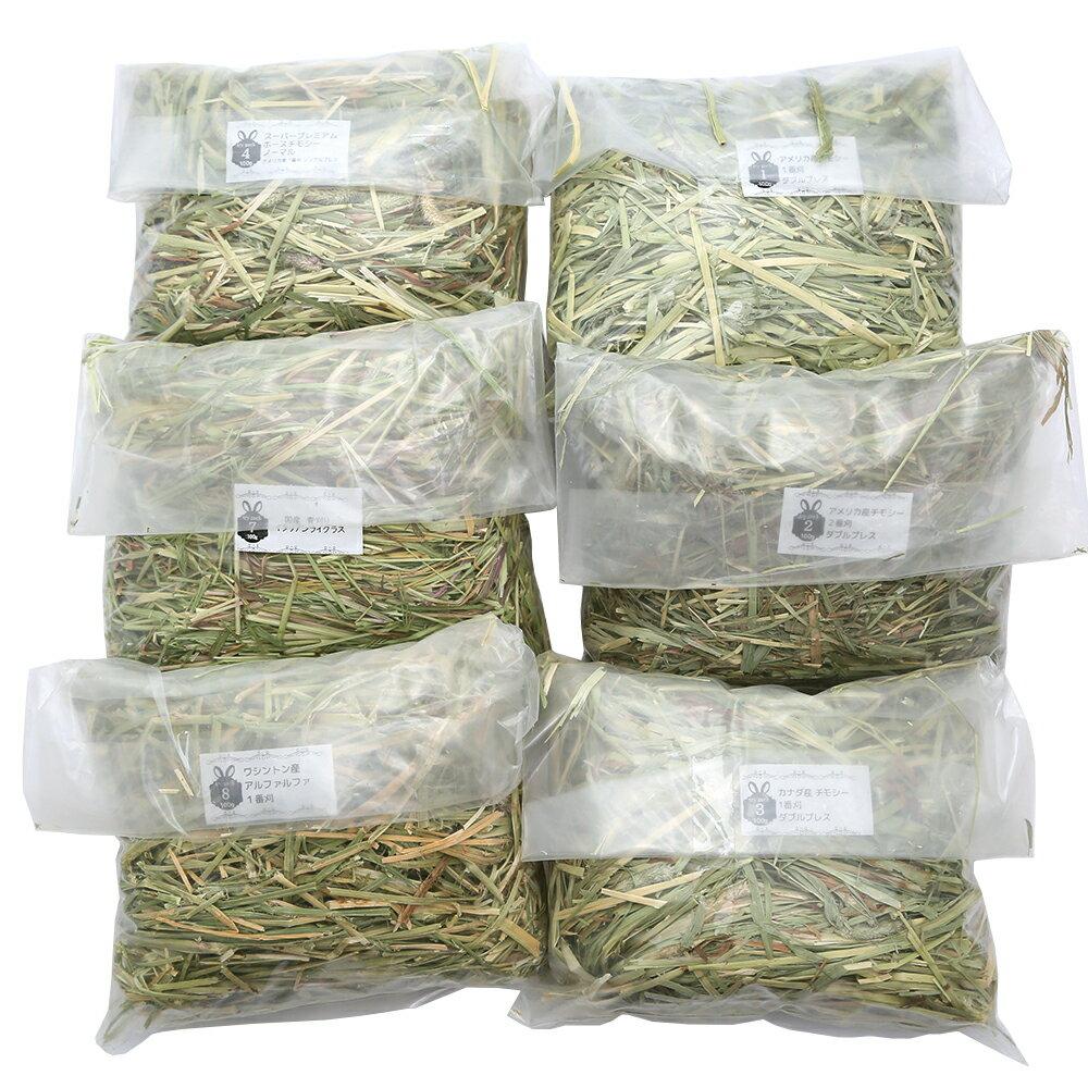 6種類の牧草お試しセット(100g×6種類) チモシー4種・クレイングラス・アルファルファ 関東当日便
