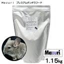 Mazuri プレミアムチンチラフード 1.15kg マズリ えさ エサ 餌 関東当日便