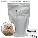Mazuri ヘッジホッグダイエットフード 1.15kg マズリ ハリネズミ 餌 エサ 関東当日便