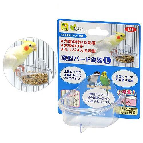 三晃商会 SANKO 深型バード食器 L 関東当日便の商品画像
