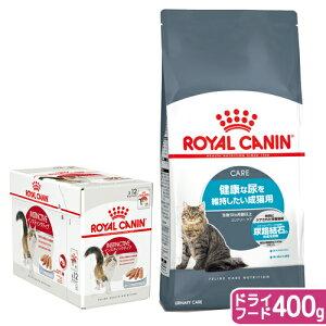 ロイヤルカナン 猫 健康な尿を維持したい成猫用 なめ