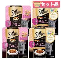 アソート シーバデュオ 子猫用 200g 2種2個 計4個【HLS_DU】 関東当日便