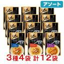 アソート シーバ アミューズ お魚の贅沢スープ&贅沢シーフードスープ 3種各4袋 関東当日便